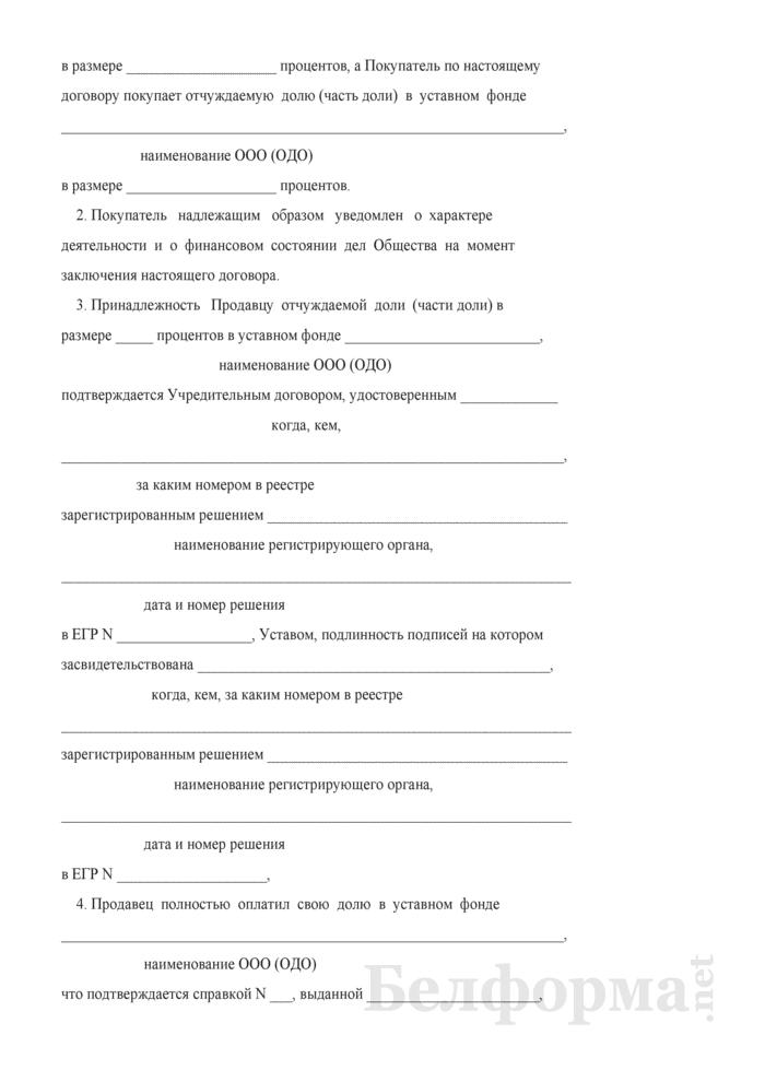 Договор купли-продажи доли в уставном фонде ООО (ОДО). Страница 2