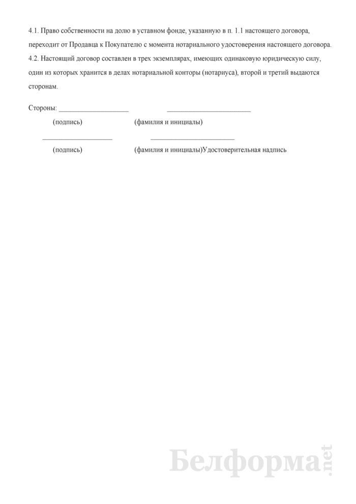 Договор купли-продажи доли в уставном фонде (между физическими лицами). Страница 2