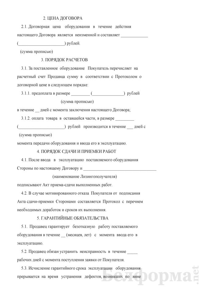 Договор купли-продажи объекта лизинга. Страница 2