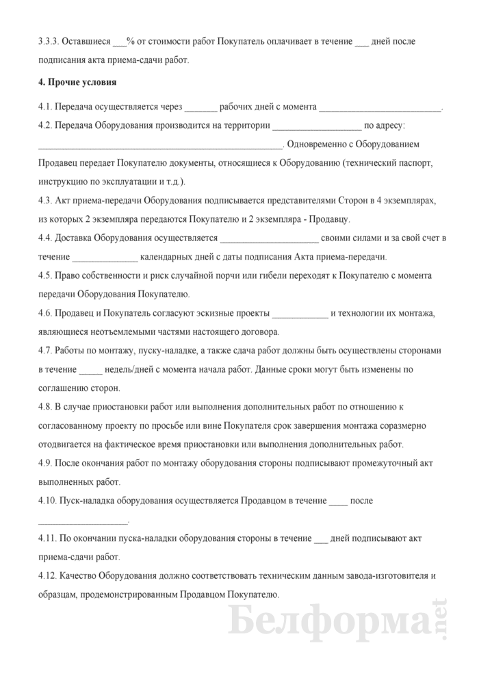 Договор купли-продажи оборудования. Страница 3