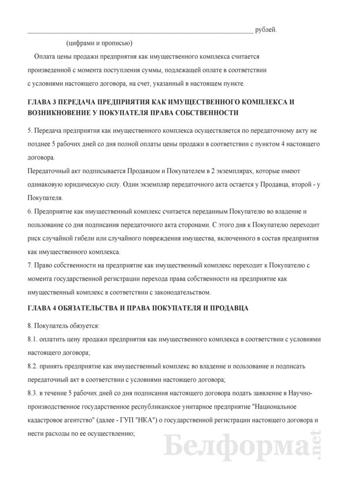 Договор купли-продажи предприятия как имущественного комплекса государственного унитарного предприятия в процессе приватизации государственного имущества (Том 1 Проекта приватизации предприятия как имущественного комплекса). Страница 4