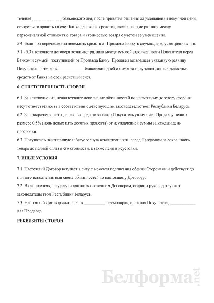 Договор купли-продажи товара с условием о рассрочке платежа и оплатой за счет банковского кредита. Страница 4