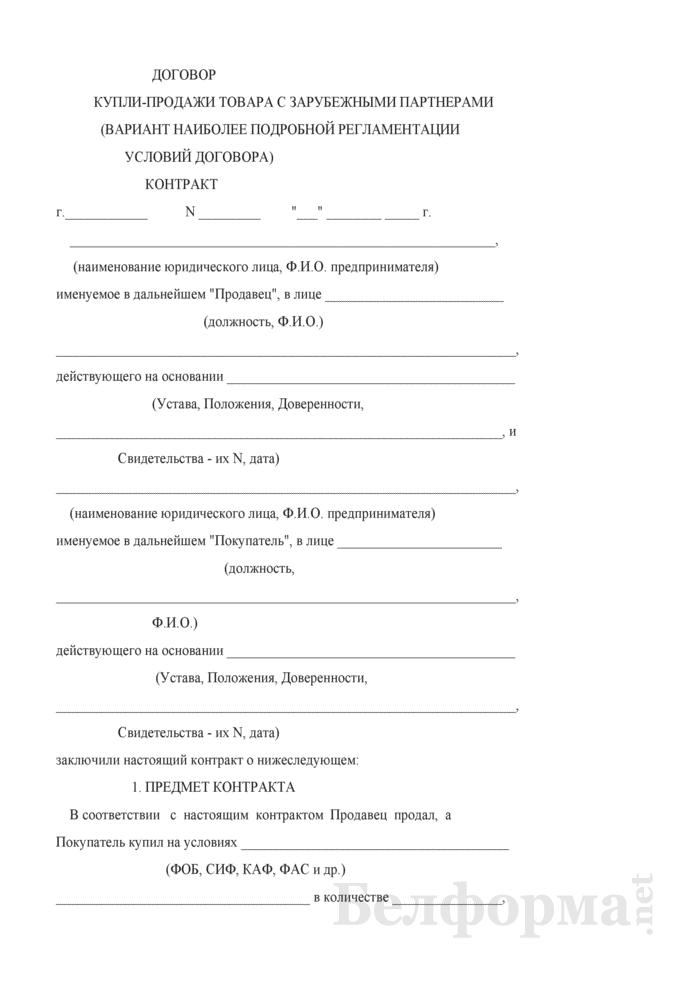 Договор купли-продажи товара с зарубежными партнерами (вариант наиболее подробной регламентации условий договора). Страница 1