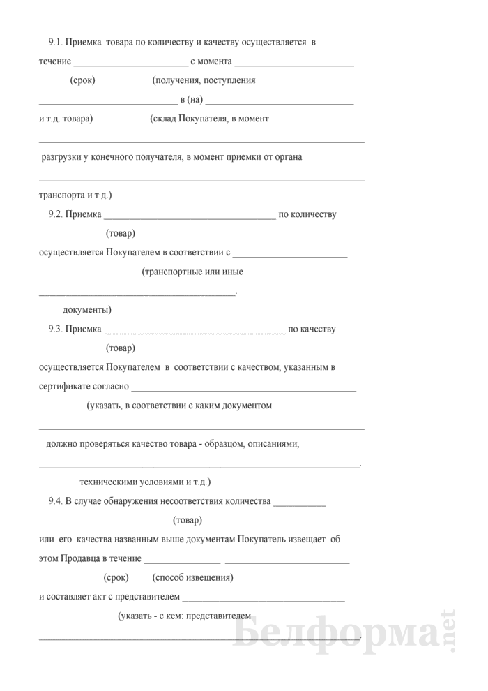 Договор купли-продажи товара с зарубежными партнерами (вариант наиболее подробной регламентации условий договора). Страница 8