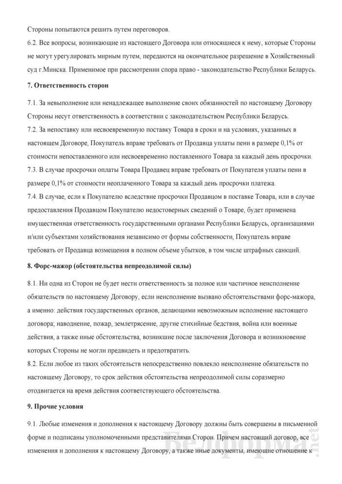 Договор купли-продажи транспортных средств. Страница 4