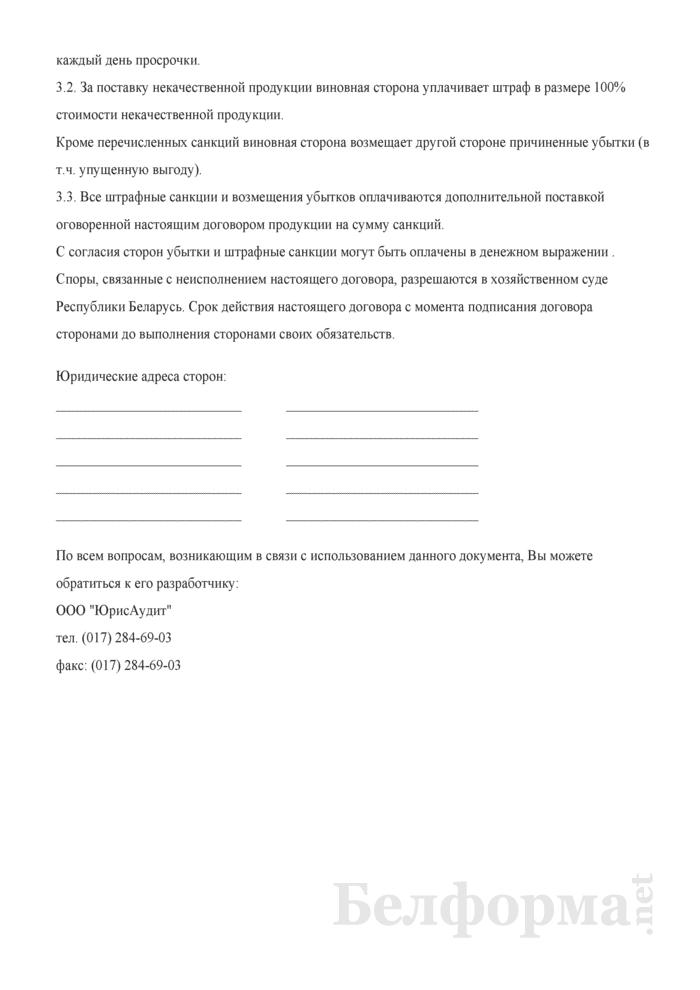 Договор купли-продажи (вариант когда оплата производится в форме зачета). Страница 2