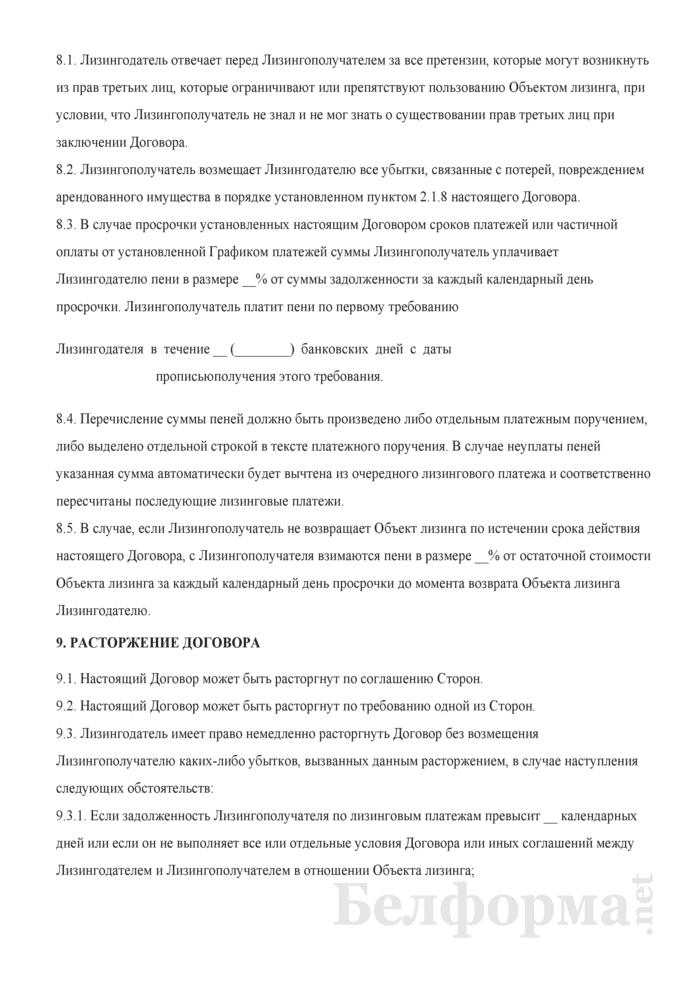 Договор лизинга. Страница 6
