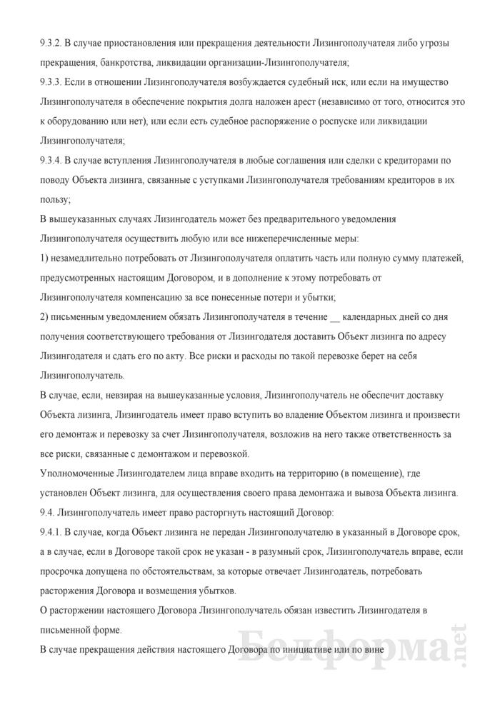 Договор лизинга. Страница 7
