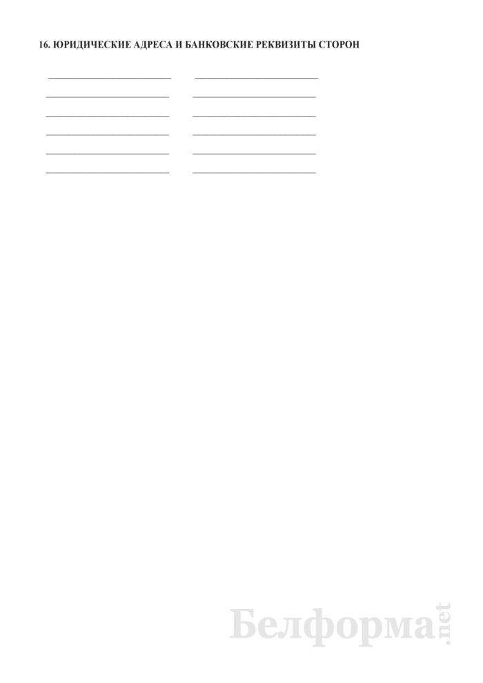 Договор лизинга. Страница 10