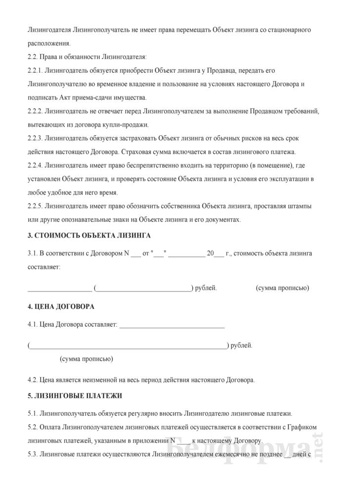Договор лизинга с правом последующего выкупа оборудования. Страница 4