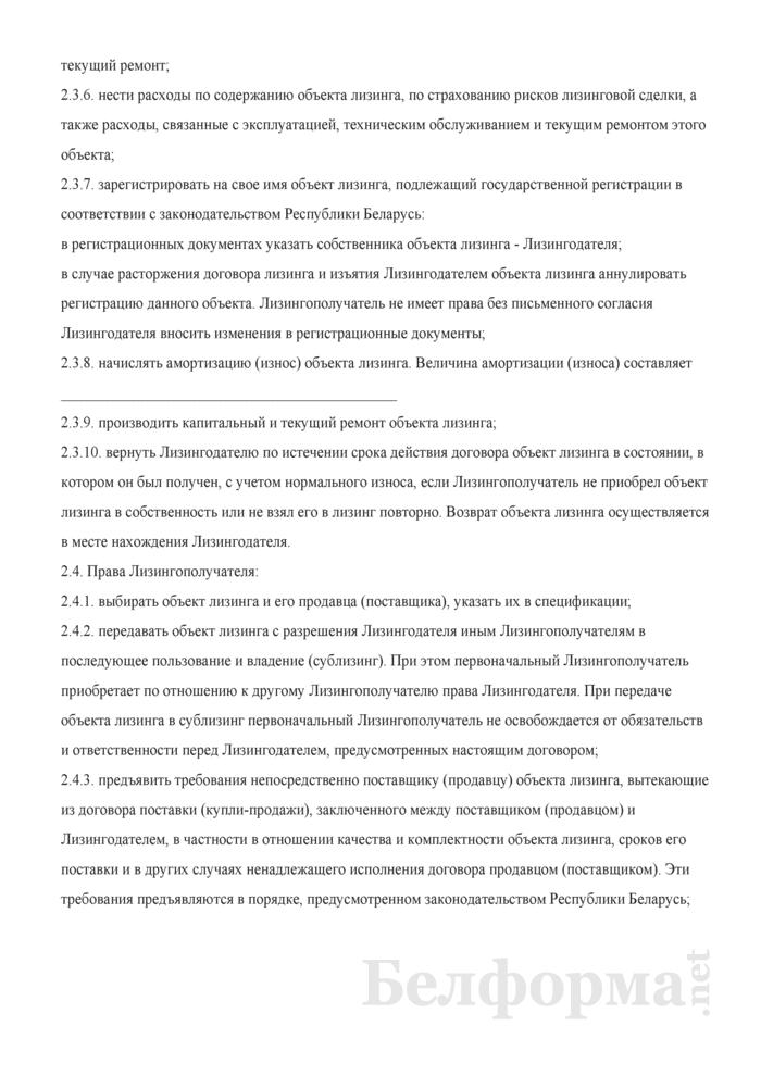 Договор лизинга (вариант). Страница 3