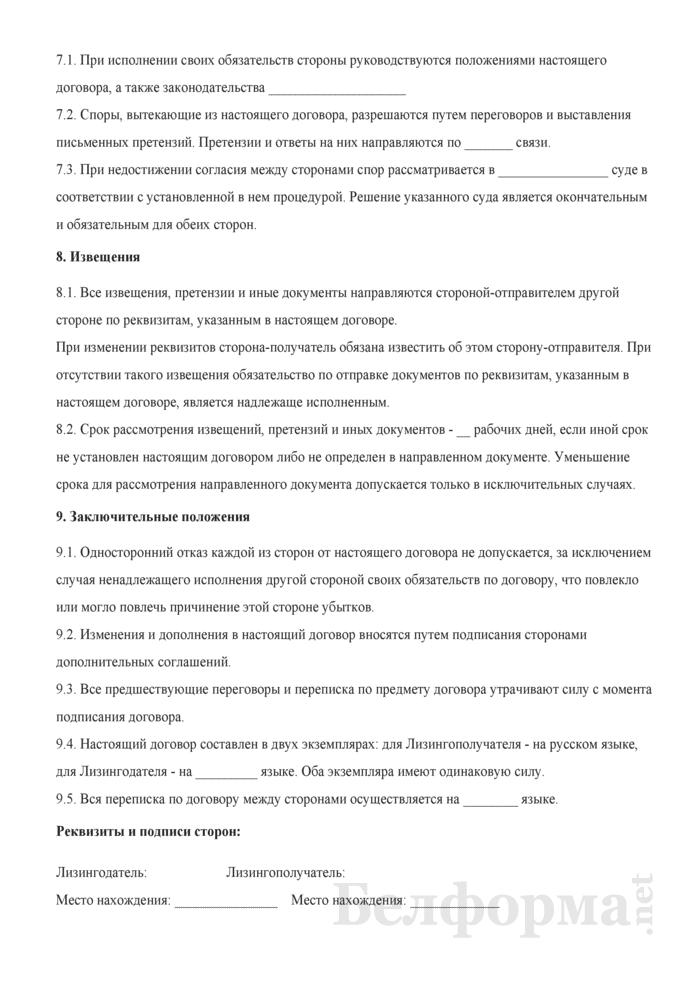 Договор лизинга (вариант). Страница 6