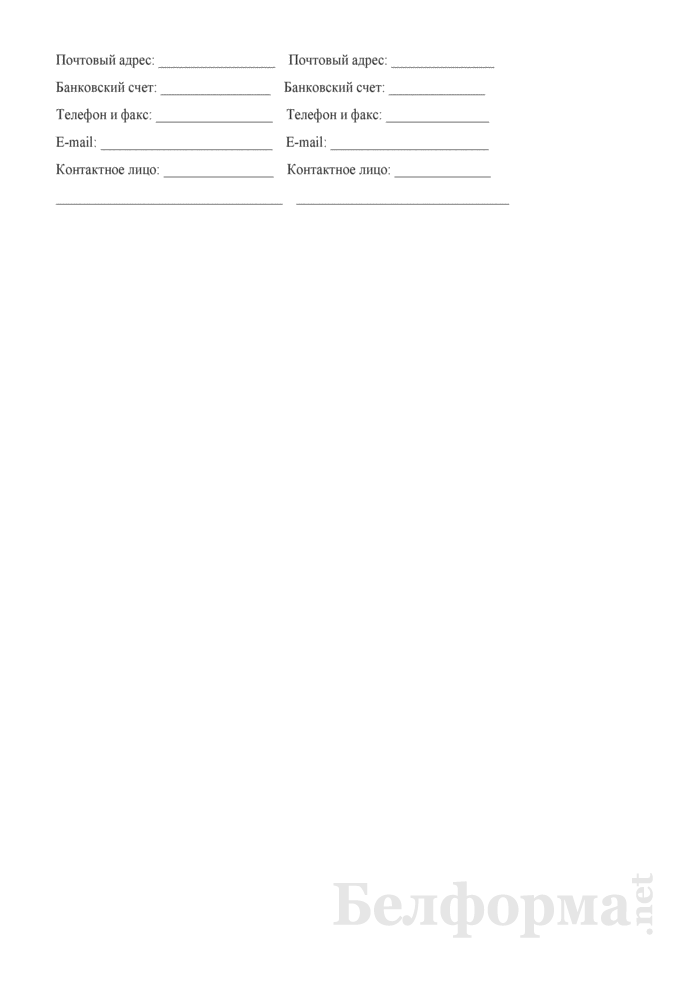 Договор лизинга (вариант). Страница 7