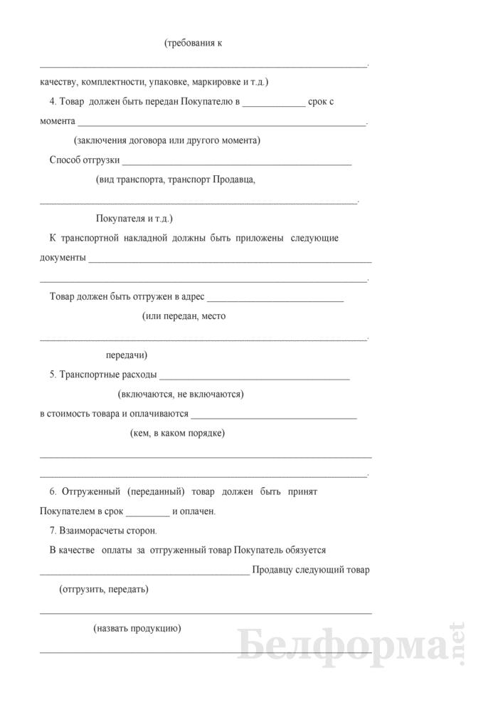 Договор мены. Страница 2