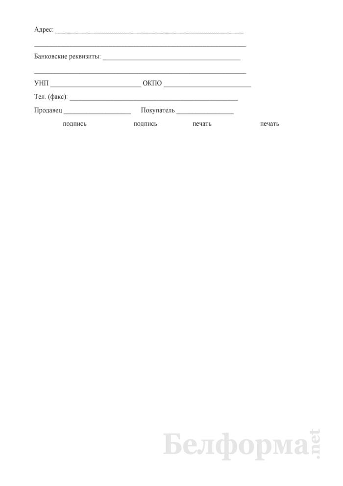 Договор мены. Страница 5