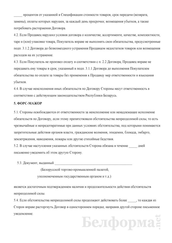 Договор мены (для неодновременной передачи неравноценных товаров). Страница 3
