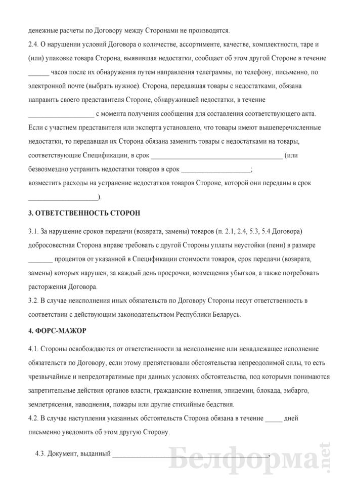 Договор мены (для одновременной передачи равноценных товаров). Страница 2