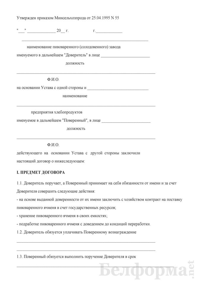Договор между пивоваренным (солодовенным) заводом и предприятием минхлебопродуктов по оказанию услуг по закупке пивоваренного ячменя, его приемке, подработке и хранению. Страница 1