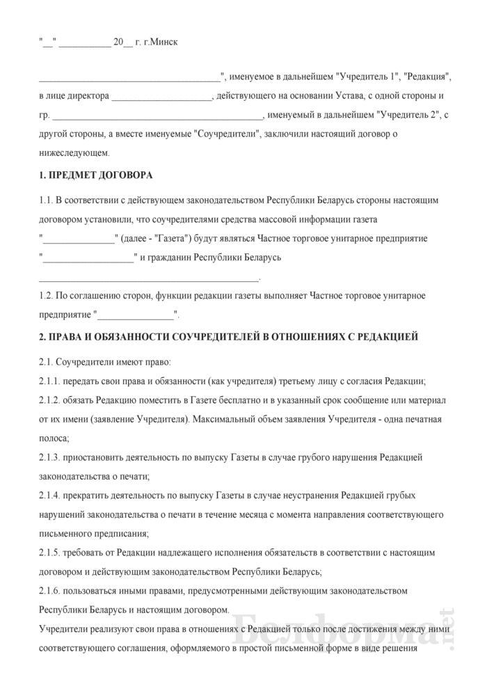 Договор между соучредителями и редакцией СМИ. Страница 1