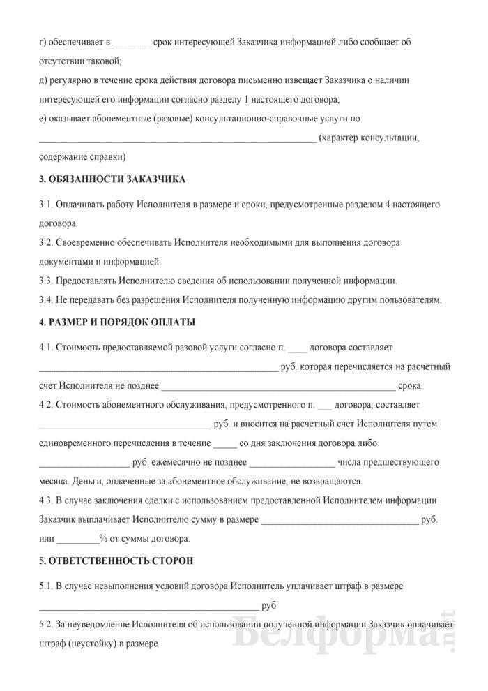 Договор на информационно-справочное обслуживание. Страница 2