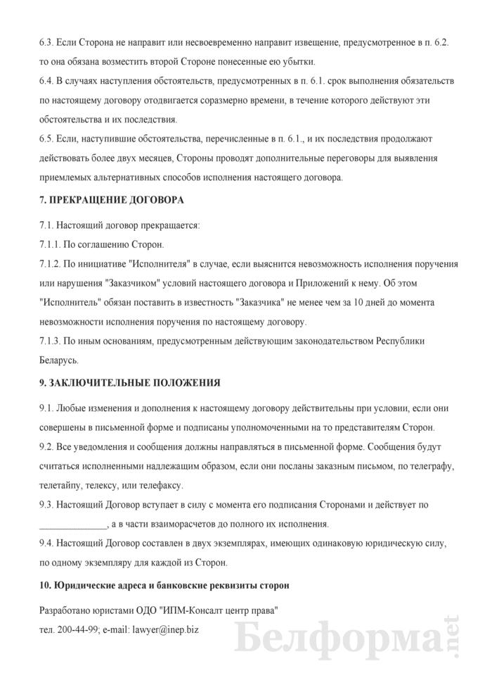 Договор на изготовление рекламного ролика и оказание рекламных услуг. Страница 6