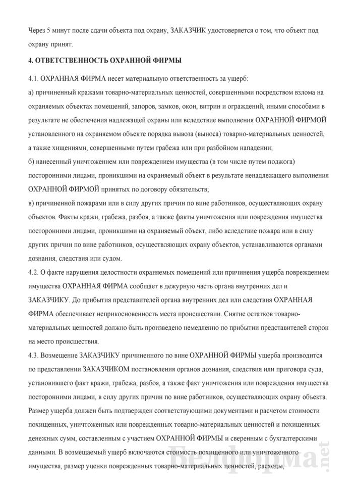 Договор на охрану объектов. Страница 4