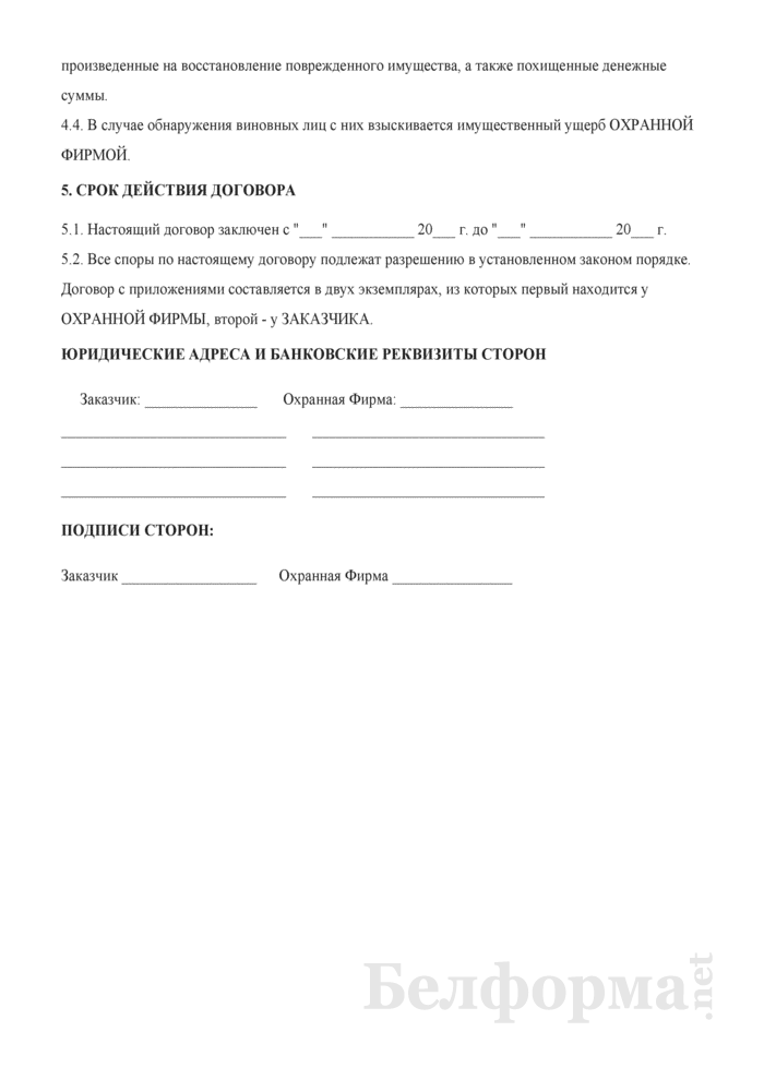 Договор на охрану объектов. Страница 5