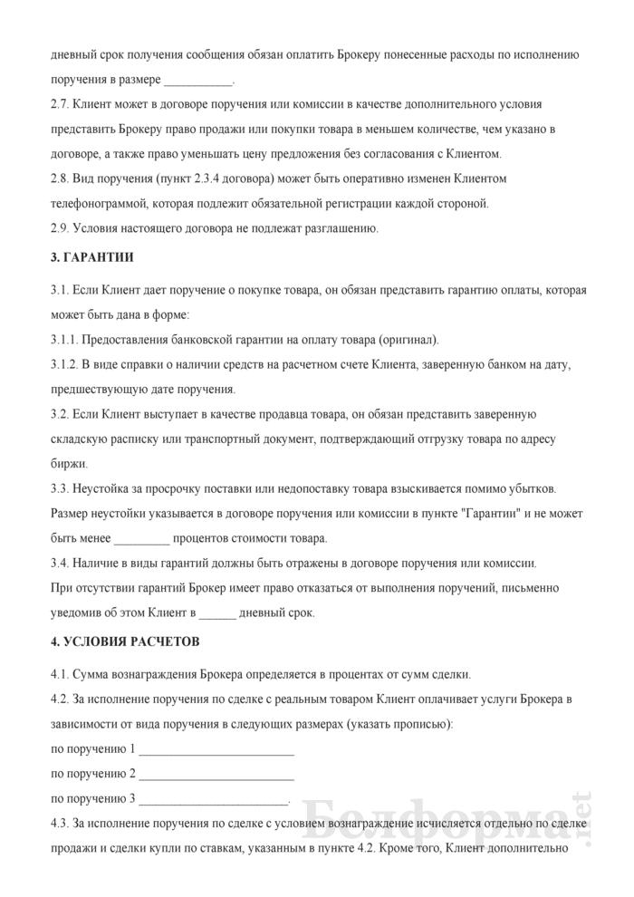 Договор на оказание брокерских услуг. Страница 4