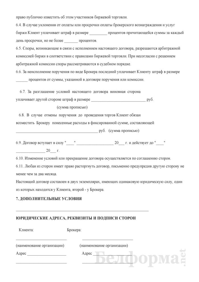 Договор на оказание брокерских услуг. Страница 6