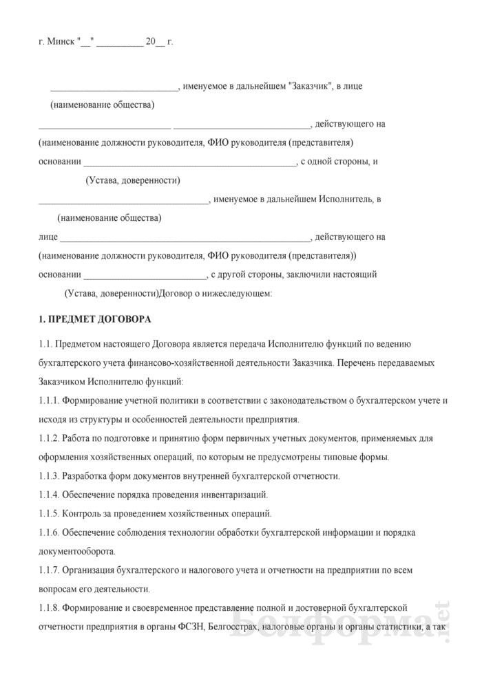 Договор на оказание бухгалтерских услуг (аутсорсинга). Страница 1