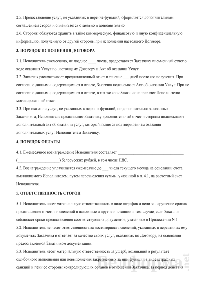 Договор на оказание бухгалтерских услуг (аутсорсинга). Страница 4