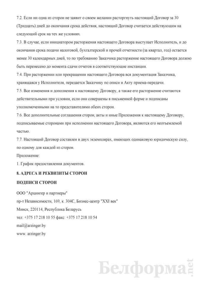 Договор на оказание бухгалтерских услуг (аутсорсинга). Страница 6