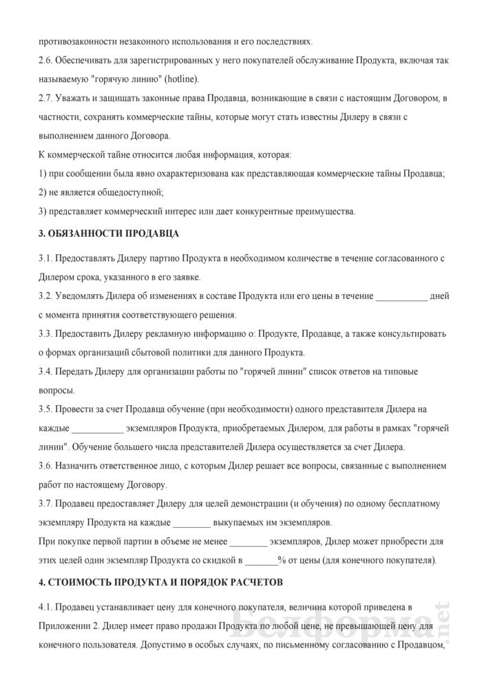 Договор на оказание дилерских услуг. Страница 2