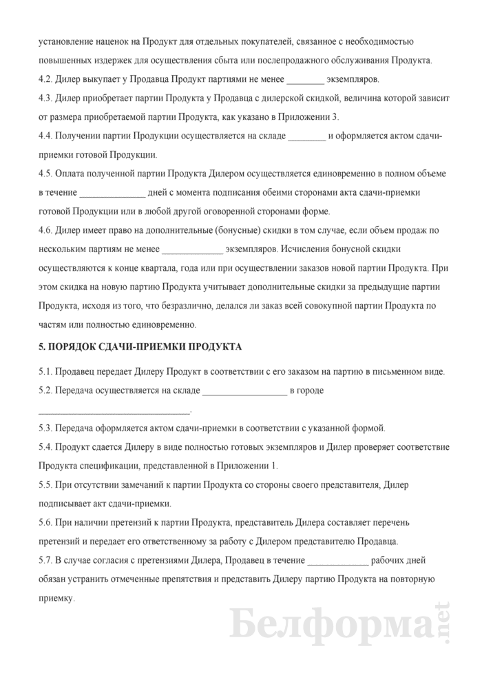 Договор на оказание дилерских услуг. Страница 3