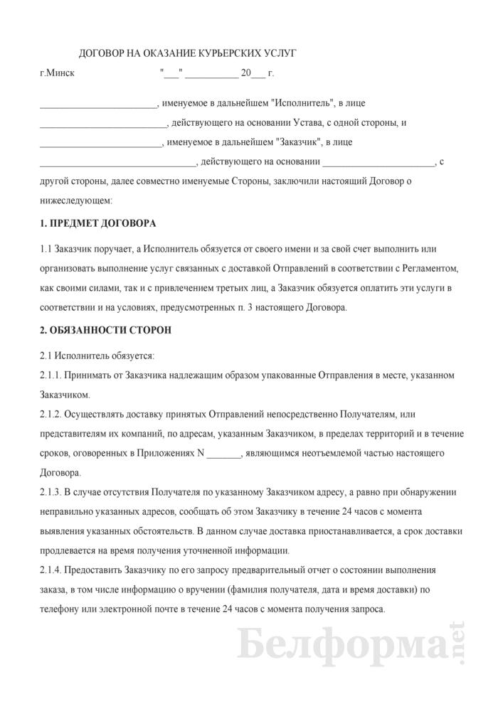 Договор на оказание курьерских услуг. Страница 1