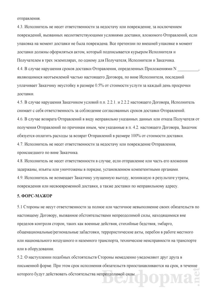 Договор на оказание курьерских услуг. Страница 4