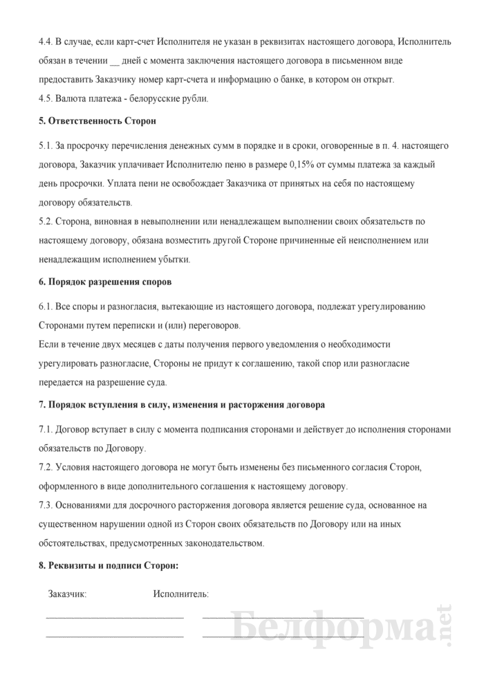 Договор на оказание маркетинговых услуг. Страница 3