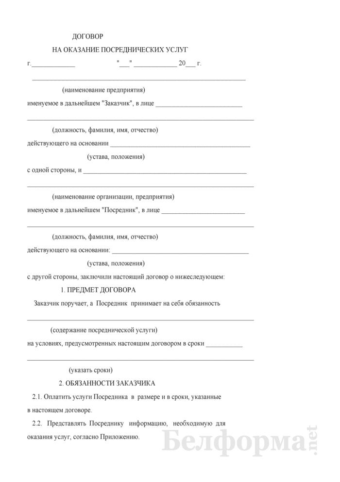 Договор на оказание посреднических услуг. Страница 1