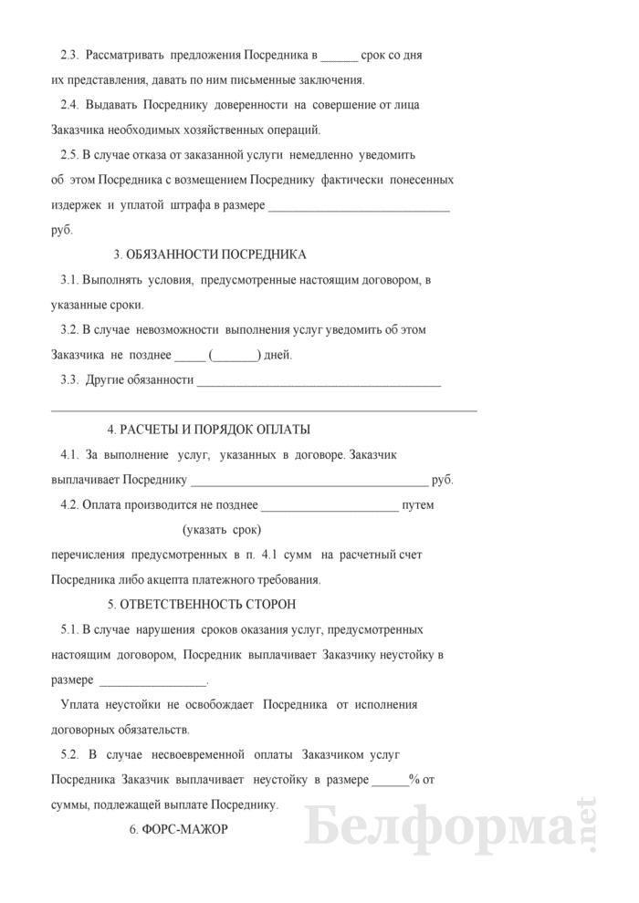 Договор на оказание посреднических услуг. Страница 2
