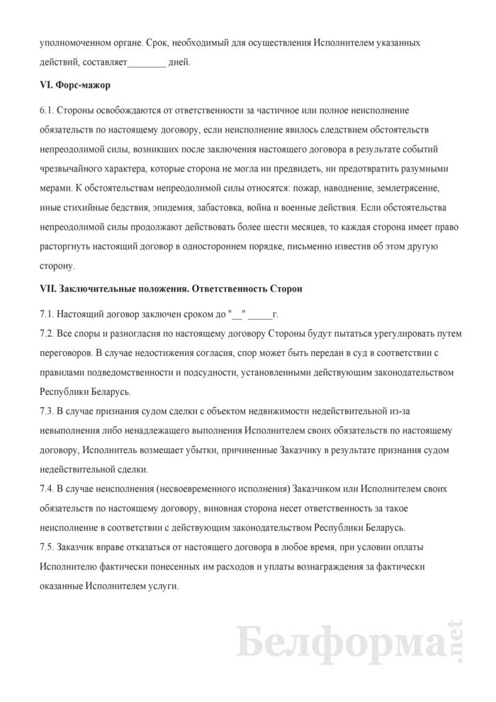 Договор на оказание риэлтерских услуг (по подбору вариантов для заказчика и подготовке документов, связанных с осуществлением сделки с объектом недвижимости). Страница 4