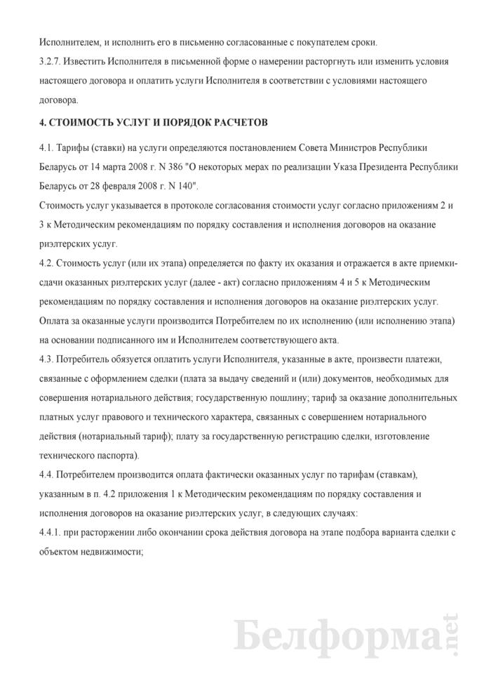 Договор на оказание риэлтерских услуг продавцу объекта недвижимости. Страница 6