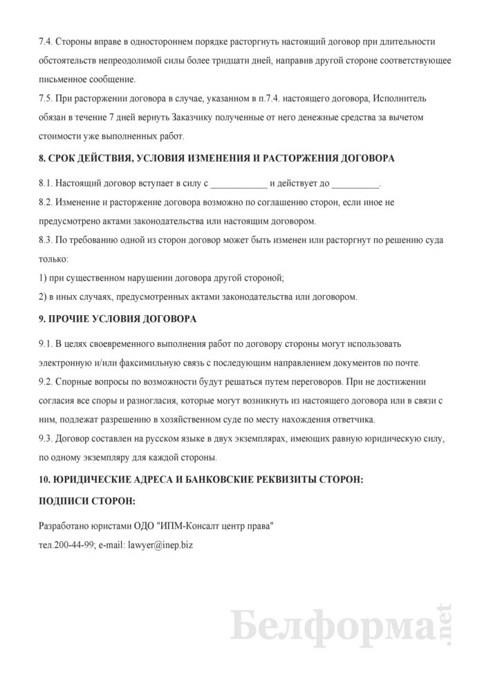 Договор на оказание услуг. Страница 6