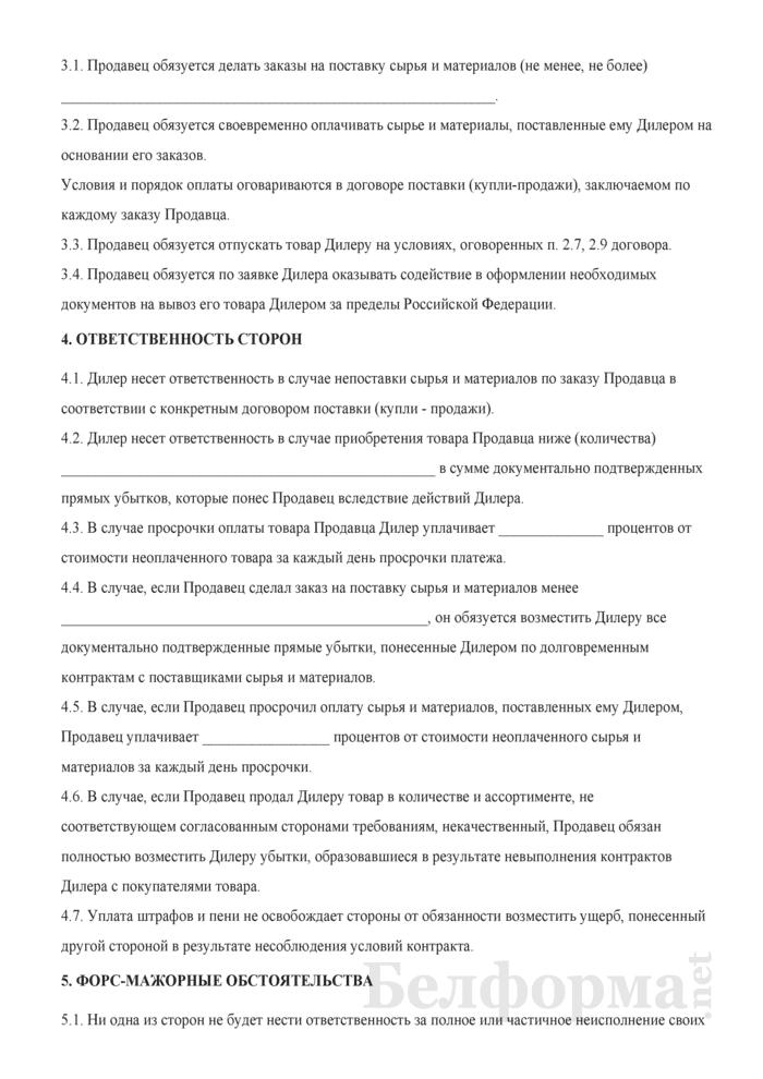 Договор на оказание услуг дилером. Страница 3