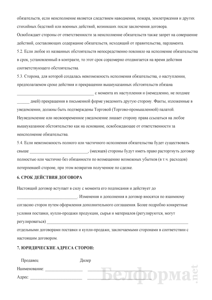Договор на оказание услуг дилером. Страница 4