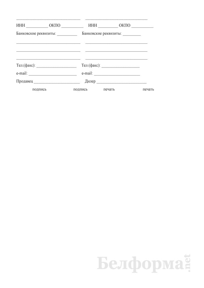 Договор на оказание услуг дилером. Страница 5