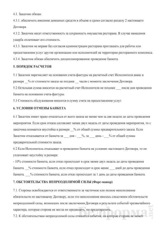 Договор на оказание услуг (обслуживание банкета) с юридическим лицом. Страница 3