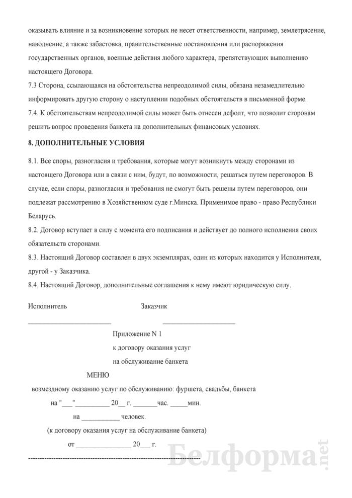 Договор на оказание услуг (обслуживание банкета) с юридическим лицом. Страница 4