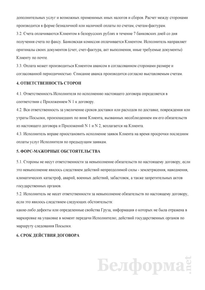 Договор на оказание услуг по доставке Грузов / Отправок. Страница 3