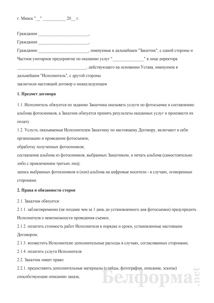 Договор на оказание услуг по фотосъемке. Страница 1