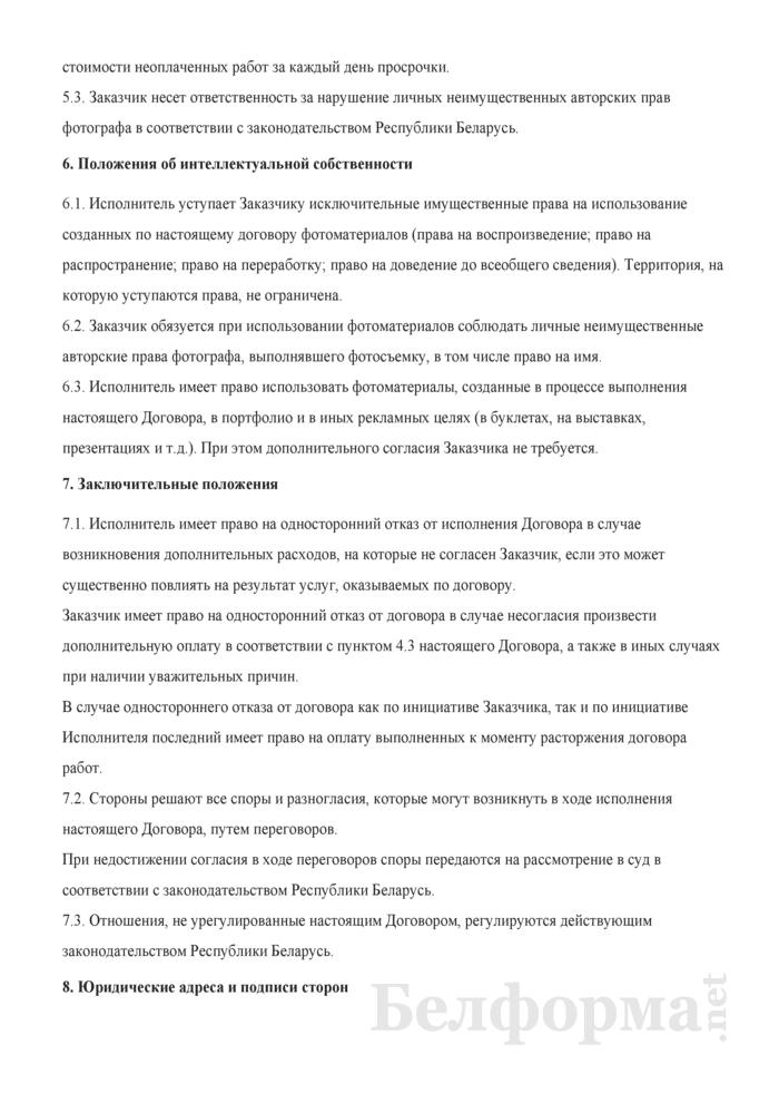 Договор на оказание услуг по фотосъемке. Страница 4
